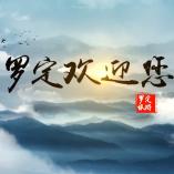 2018最新羅(luo)定旅游宣傳片,趕快來感(gan)受一下吧!!!