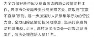 """【违法】非常时期,11人""""聚众赌博""""被当场控制,8人处行政拘留10日 ..."""